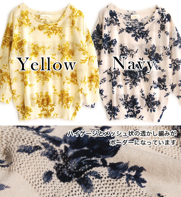 Sumant Lady rose print sweater. Sewn sense thin knit and seven minutes drew a border pattern in Indian knitting and crochet mesh sleeves and flower ◆ w closet ( ダブルクローゼット ): ローズメッシュボーダーライトニットプル over