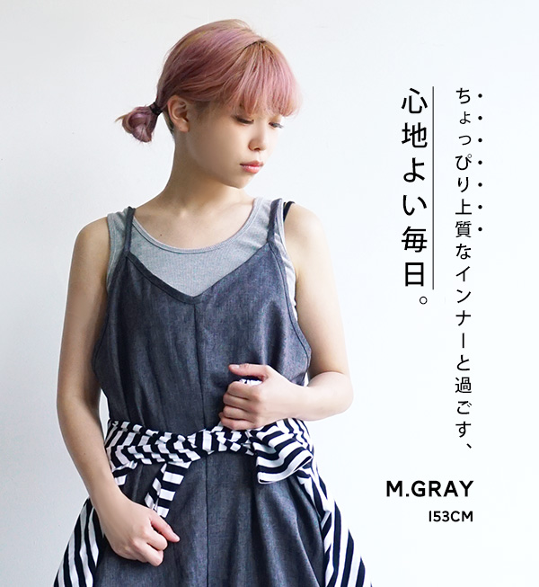A rib material superior in tank top M/L/LL/3L elasticity. The tank top which was particular about a silhouette thoroughly. Lady's 100-percent-cotton inner long plain fabric spacious big size cotton underwear ◆ zootie (zoo tea): Daily coordinates rib tank