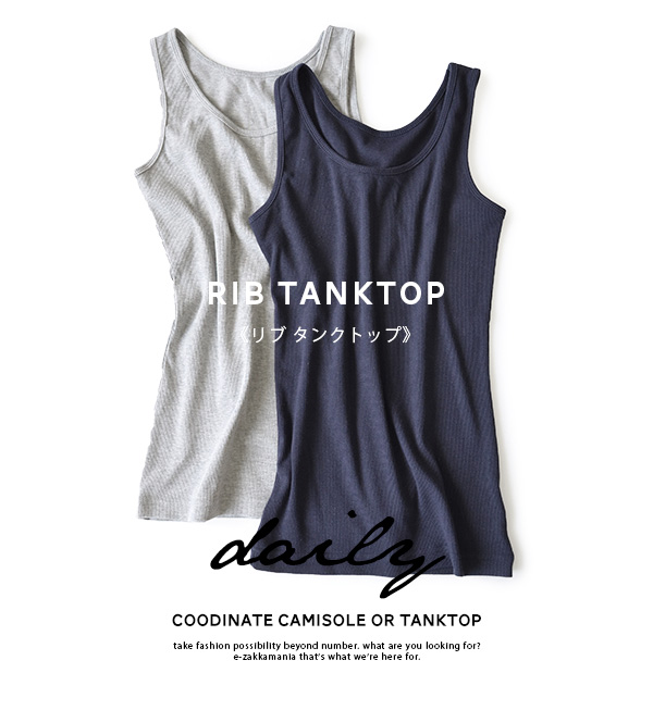 This プチプライス is served! シンプルリブ tank with suitable inner Telecom materials. Rich color variation ノースリーブカットソー / women's / plain ◆ ベーシックリブロング tank top