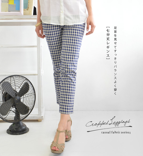 In casual pants spats more firmly. Owning all you want handle-length leggings pants. In addition to its regulation tied ◎ / パギンス / bottoms / レギパン ◆ C.L.N( シーエルエヌ ): ナチュカジファブリックコットンレギンス [7 / 10ths length]