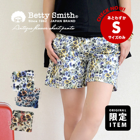 Our limited edition! 穿き around the hem in Chopin's easy to do A line. The popular flower pattern fabric-all season friendly Stretch Twill material ◆ Betty Smith ( bettismith ): アンティークフラワー shorts