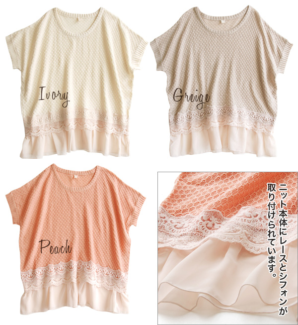 Hem スカラップレース & width knitted with wide ruffled luxuriously sweet, watermark ニットショートプル over / short sleeve / plain and short-length and sumant sweater / spring knit ◆ レースシフォンフリルライトニットプル over