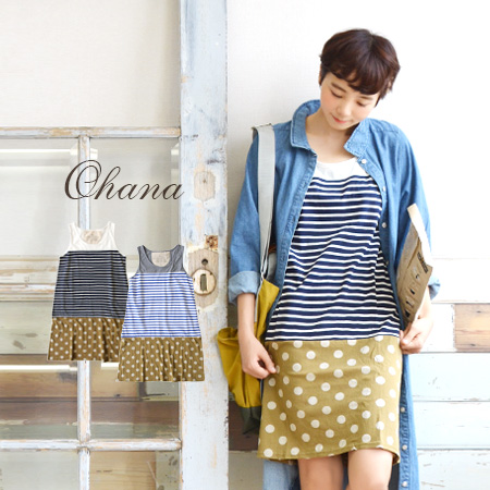 Border pattern x polka x simple A ラインタンクトップワン piece is switched in three solid color fabric. Only tight sizing in one easy-to-dress! / タンクワン piece ◆ ohana ( Ohana ): border × ドットパッチワークノースリーブワン pieces