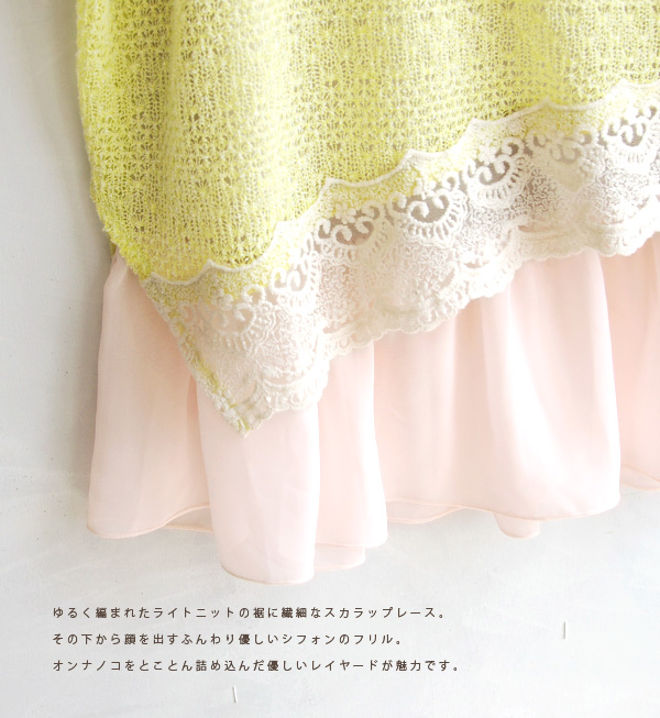 Ensemble coordinated the inner ruffled CAMI! / short sleeve / shorts-length / samant sweater / spring knit ◆ Zootie ( ズーティー ): レースヘムライトニットプルオーバー & シフォンフリルキャミソール set