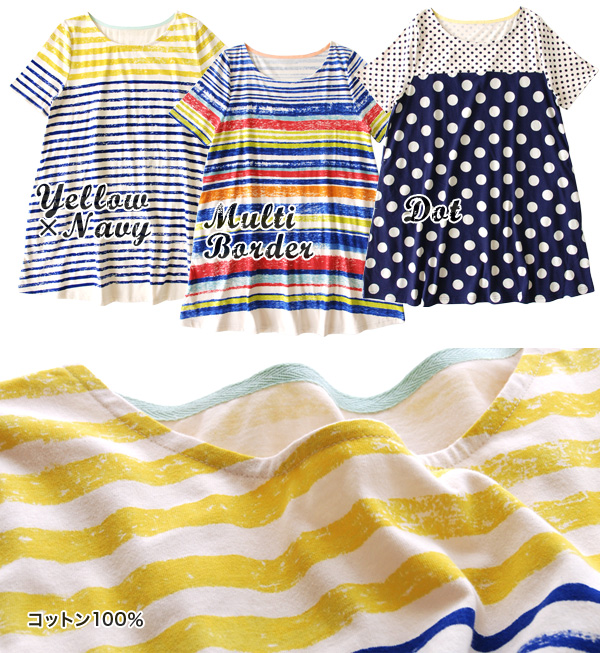 Stripes and polka dot the busy pop total 3 color! One more cum and wears, and only a wide line of loose short sleeves カットソーワンピース Pocket: / / cotton 100% ◆ Panel prints A line T shirt dress