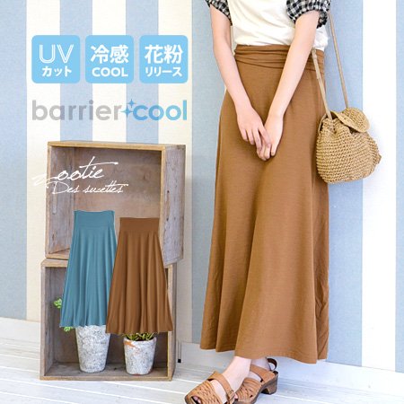 UV cutoff rate over 90% cut and sewn fabric beauty a-line-length skirt! As a ベアトップロングワン pieces / はらまき / stomach band / plain / simple / UV cut/UV measures / Maxi skirt ◆ UV カットロング 2-WAY Maxi skirt