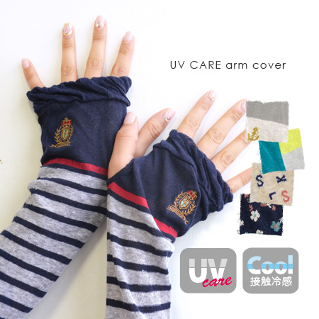 It is absolutely simpler than sunscreen! Long length to cover from upper arm to the former! The outdoor summer ◆ ナチュカジ UV care sleevelet that ventage UV gloves Sanka Bergh robe UV cut sunburn measures ultraviolet rays measures are cool for sports and the