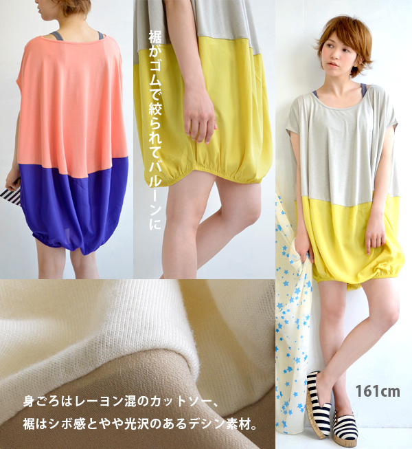 Like the balloon soft silhouettes in the volume unique! This year seems to be in color by color design sewn × Deane different material selection / short sleeve ◆ Zootie ( ズーティー ): バイカラードルマンバルーンワン piece