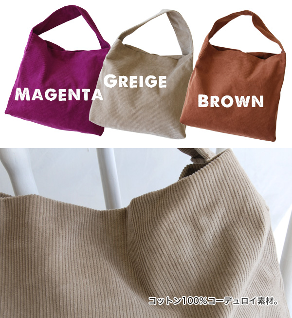 Material in special feeling ♪ what style and good large size コーデュロイショルダー bags. Put plenty of luggage without worrying about the shape, form, alongside boobs and body to become familiar with daily that over the shoulder for BAG / solid / gusset / call hea