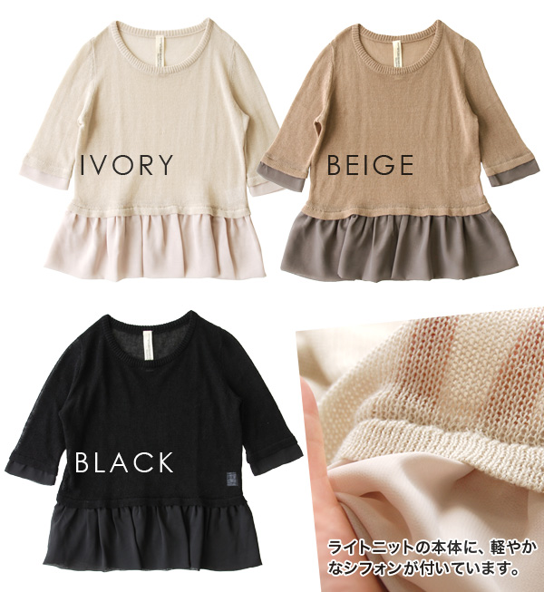 Loosely knit, attached chiffon pullover is transparent. Expect landing effects in easy to take balance of short-length silhouette & high-waisted switching! ◆ Zootie ( ズーティー ): シフォンヘムライトニットプル over