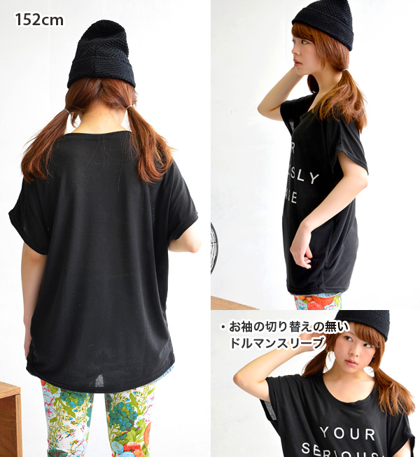 Short-sleeved cut-and-sew lady's long length tunic logo Tee pretty fashion inner dolman tops ◆ zootie (zoo tea) which longish length is easy to mix-and-match in the dolman sleeve of the slow curve: YOUR SERIOUSLY PLEASE dolman T-shirt