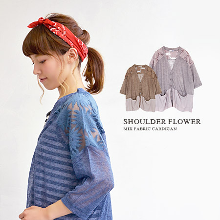 Cardigan with big flower pattern with tulle brushed shoulders every point. Sheer with plenty of sweet braided ニットソー material and light to wear ♪ 7 minutes sleeves women ◆ フラワーチュールショルダーライトスラブニットソー Cardigan