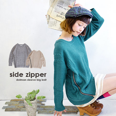 The accent that it is with a side fastener to knit roughly, and is COOL! Relaxedly lady's sweater / long sleeves / knitwear / crew neck ◆ side zip dropped shoulder sleeve knit pullover such as the inverse triangle that a line narrows towards a hem a litt