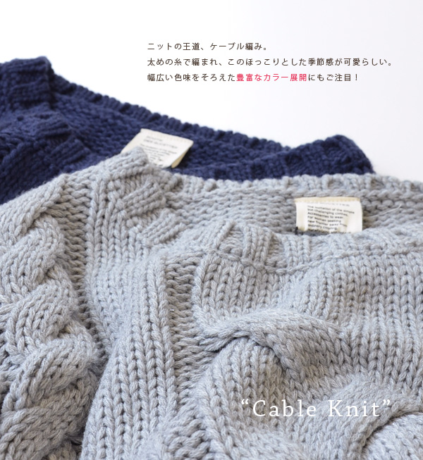 The simple knit which enjoys cable knitting roughly. Thick knit crew neck long sleeves tunic tops winter sweater ◆ zootie (zoo tea) with a feeling of weight: It is a knit dropped shoulder sleeve pullover a marron roughly