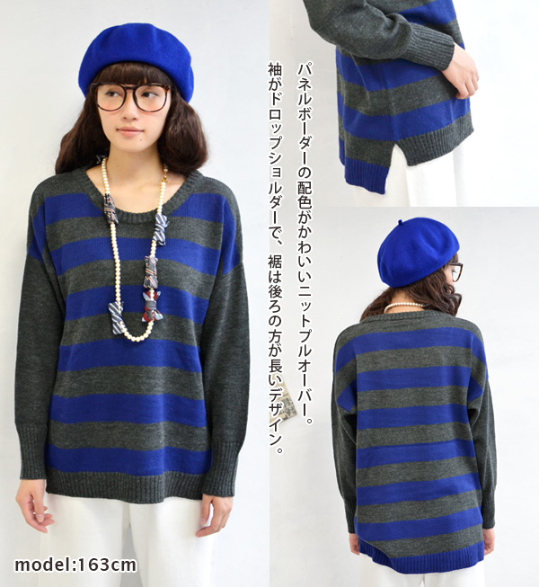 Adults are different, their presence. Over the border pattern photono tactfully looseness of a rough silhouette. Atmosphere / long sleeve / sweater / tunic neckline is only open an idiomatic ◆ Zootie ( ズーティー ): マロンパネルボーダーバルキーニットプル over