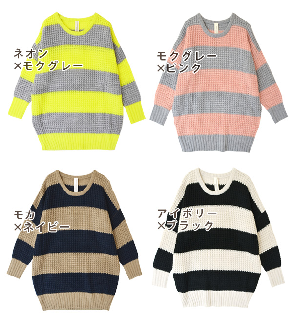 It has a big impact with wide horizontal stripes! Fashion ◆ zootie (zoo tea) which long knit pullover long sleeves sweater long length Lady's boasting a lot of these loose looseness has a cute: Marron waffle mohair knit big tunic [horizontal stripe]