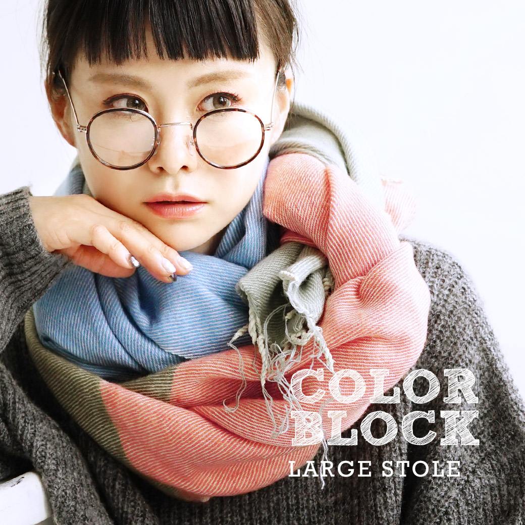 A stall to color coordinates gorgeously in the fall and winter that a large size stall is apt to become simply. Softly mohair-like のほっこり cloth Lady's rolled drapery scarf shawl rug rug cold protection large size thick ◆ Fine color block large stall