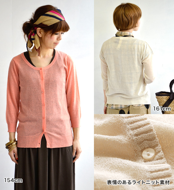 A knit three-quarter sleeves cardigan with the translucency. ♪ light knit thin light outer fashion knit ◆ zootie (zoo tea) which it is easy to put on with a compact willingly: Summer knit crew neck cardigan