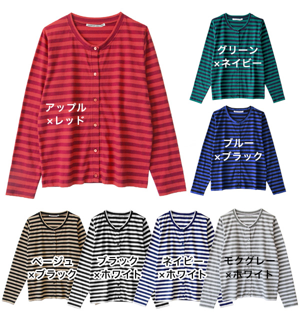 To the informal border round neck design girly atmosphere ♪ standard ライトカーデガン can be used all year round, every day/simple/sewn ◆ Zootie ( ズーティー ): カレッジボーダークルー v-neck Cardigan