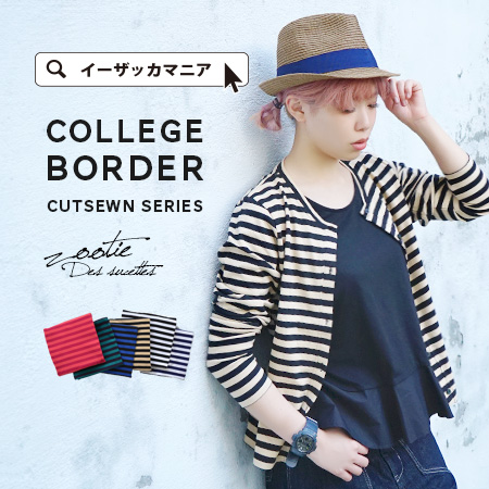In the casual border, the comfort is outstanding with the girly atmosphere of the round neck, too! Lady's T-cloth tops thin cotton cotton ◆ zootie (zoo tea): College horizontal stripe crew neck cardigan [long sleeves]