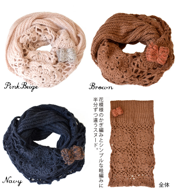 Hand-made feeling, drew a flower pattern with crochet hook snood. Brushed feeling of gentle day was warm lump ♪ cute knit bow brooch! And cold weather accessory scarf neck warmer women ◆ Ribbon brooch with クロシェフラワーニットス nude