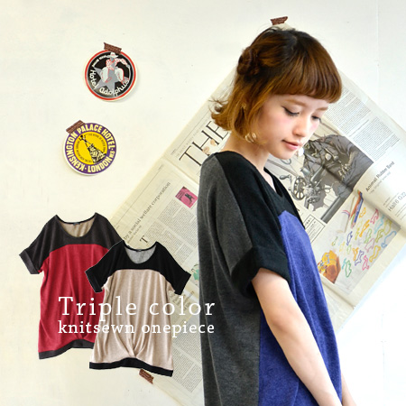 Fluffy piece orchestrated by ニットソー 3 colors. The twisted tucks into the front accent! well without too much spread silhouette body cover • long / short sleeve / ◆ トリプルカラーパンケーキニットドルマンチュニック
