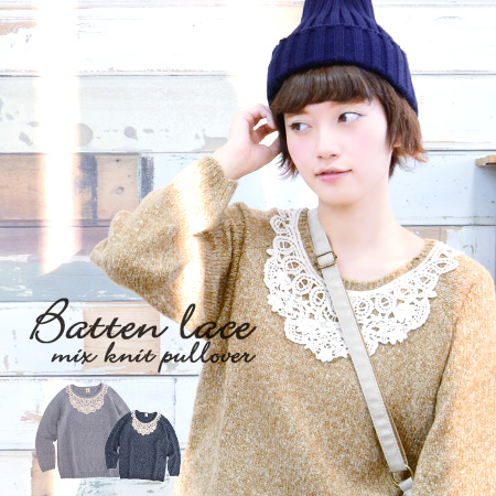 The sweater of the sweet design that a big cotton race gives glory to decollete in V character. Standard silhouette / long sleeves / Lady's / Cloche race / knitwear ◆ Battenburg lace neck knit pullover of the moderate room that it is easy to dress well