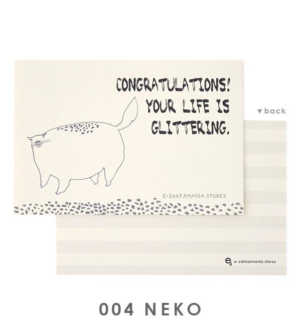 E Zakkamania Stores Card Postcard Lapping Christmas Present