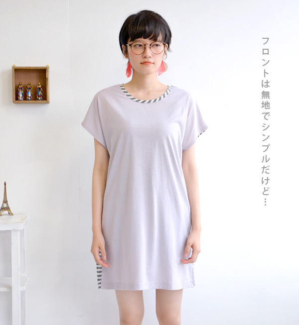 I attract you with a back! The simple plain fabric X background is horizontal stripes! Cut-and-sew short sleeves transformation mini-length summer A-line dress tunic plain fabric summer dress ◆ zootie (zoo tea): Back horizontal stripe cut-and-sew dolman