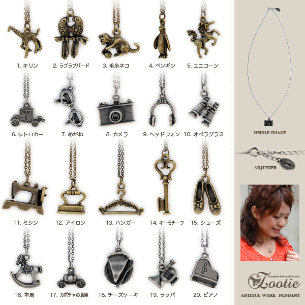 2481 pieces sold out! Popular romantic rare ptimocief melhennecklace appeared from the original brand zootie ♪ ◆ zootie: antiquework-nu pendant