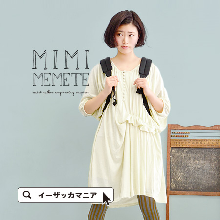 A feeling of omission of the cut-and-sew girly with a drape X walnut button luxurious to a dress asymmetric hem point dress ◆ MIMIMEMETE (ミミメメット): Asymmetric gathers frill dolman dress