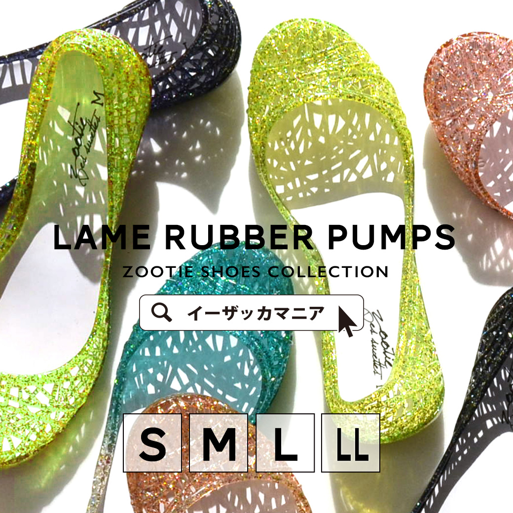 Big size rubber sandals ぺたんこ summer flattie land and water for two uses ◆ zootie (zoo tea) where I do not have a pain in S/M/L/LL rubber shoes pumps low heel: ☆☆ clear lam mesh rubber pumps during the event