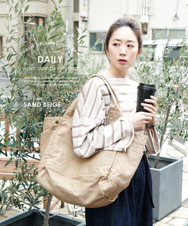 2WAY ♪ Lady's bag bag editors bag shawl A4 Mothers bag large-capacity ◆ zootie (zoo tea) to become the large canvas mini-bag: Daily wash canvas flap cover tote bag