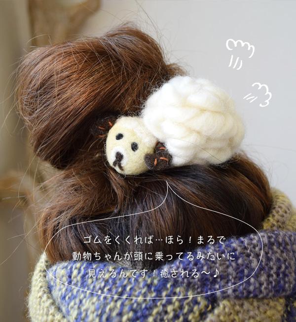 在頭髮橡膠氈做好的動物吉祥物變成頭髮橡膠的♪女士頭髮配飾頭髮安排匯總頭髮頭髮矮種馬氈雜貨小東西動物貓貓鳥羊刺猬青蛙兔子禮物◆fuwamokoanimaruzuheagomu