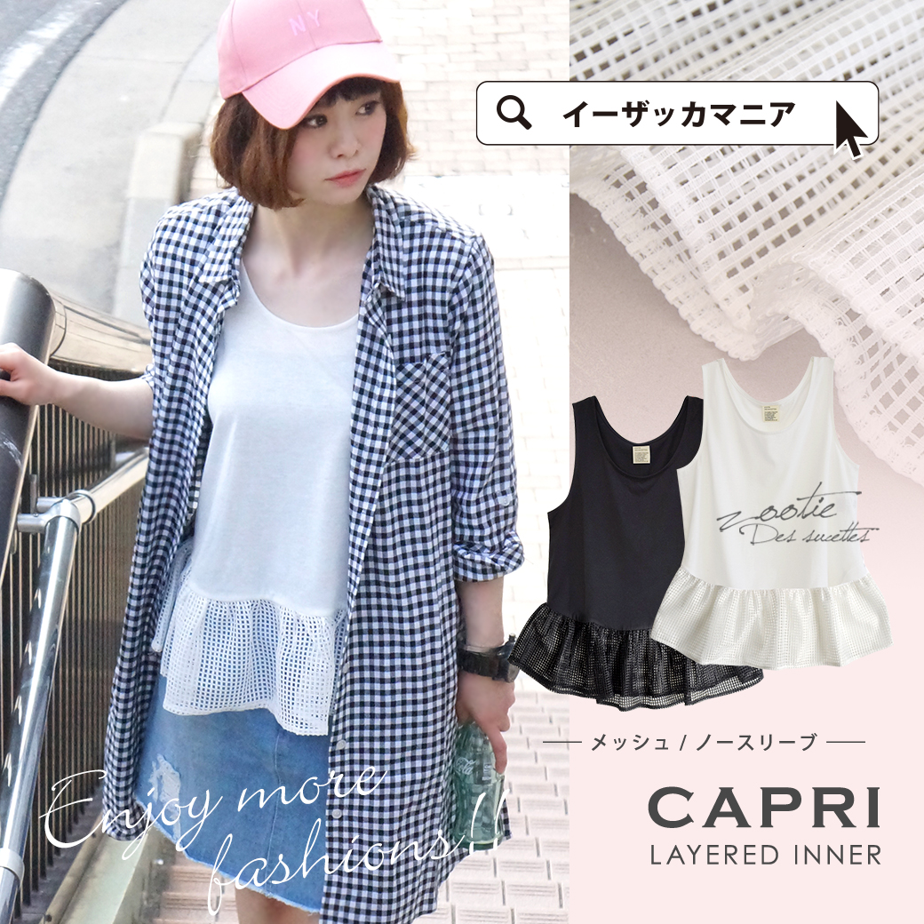 8a5f3eb4c5dd26 Hem change Lady s layering tops tank top inner for mesh race cut-and-sew  plain fabric white frill Capri ◇ zootie (zoo tea) such as the graph check   CAPRI ...
