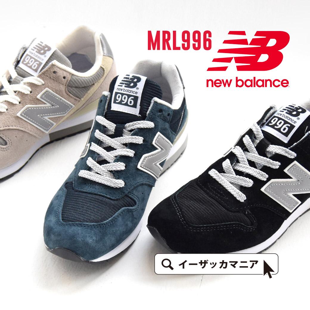 【送料無料】 スニーカー 22.0 26.0cmの10サイズ展開。 NB 80年代後半の傑作「996」×REV LITE ローカットシューズ 。レディース 靴 くつ シューズ ランニングシューズ 大きいサイズ シンプル 歩きやすい 996 MRL ◆New Balance(ニューバランス)MRL996[AG&AN&BL]