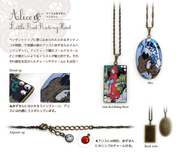 Alice that is the fairy tale that entered of appearance かけしましょ ♪ rhinestone and the lam with the world chief character of the children's story and the motif of the illustration of the red cowl and an antiqued gold-collar are the accentuating pendant ◆ Al