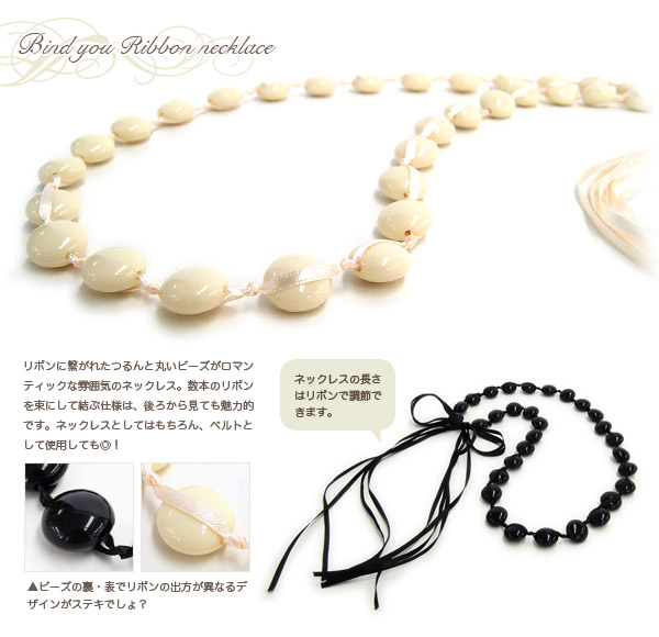 Marble Coco-like remains. Rui connected bead tassel necklace! makeover in the personality of belts should be wound in the waist, specification in several Ribbon tie back style also thanks for directing romantic ◆ バインドユーリボンロングネックレス