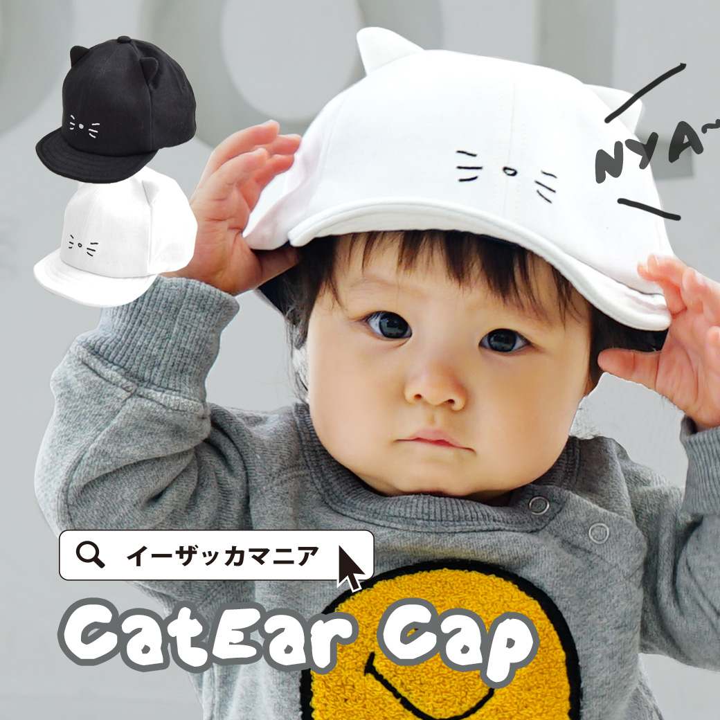 79d8a46bd3b A cat cap with the baby cap ear. Child girl boy black and white cat cat cat  cat ear kids cap hat ぼうし winter clothes ◇ cat year cap  kids  of the ...
