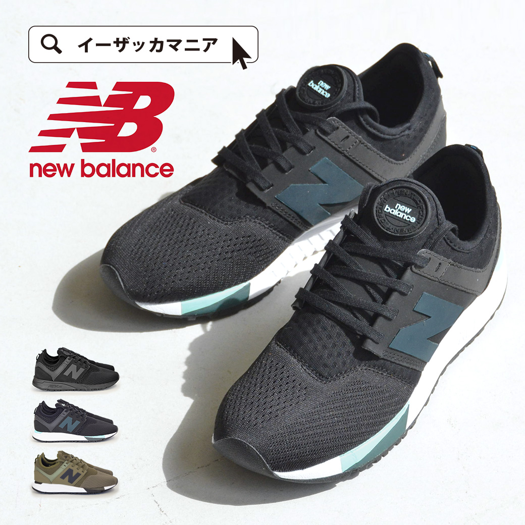 new balance mrl247 bi
