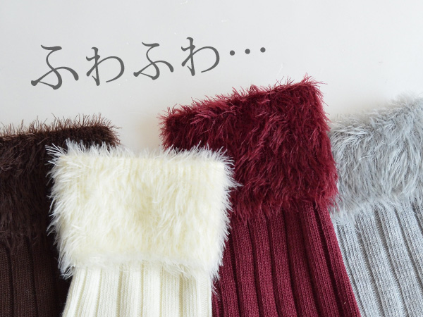 Shaggy knit such as rib socks + fur which is socks Shin pull. Lady's socks middle socks crew sock crew length middle length lapel yarn soft and fluffy fake fur socks socks fur white ◆ lapel yarn rib socks