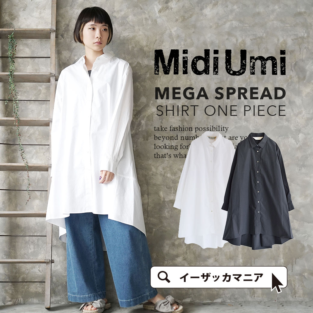 The shirt dress of the luxurious cloth errand creating dress / depth. Size ◇ MidiUmi (midi pus) where lady's tops long shirt long sleeves white knee length ...