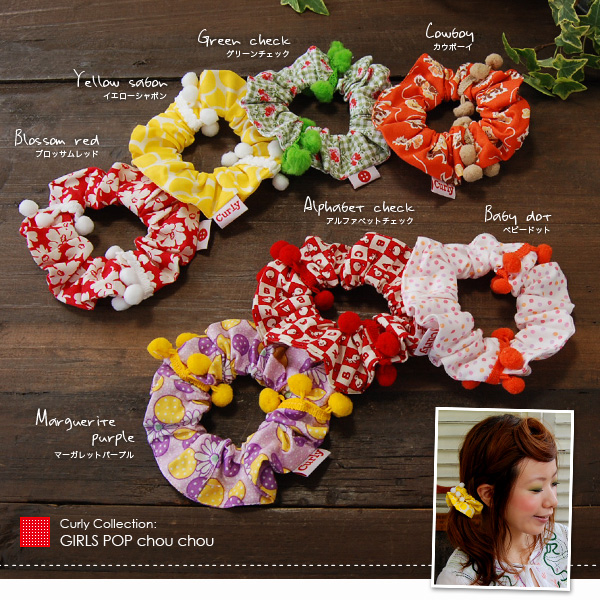 The prettiness that the chou chou which Carly collection made is more than expected! Hair accessories ◆ Curly Collection which is usable for a bracelet sense to give a dream by the combination of pop colors plonk: It is chou chou girls pop plonk