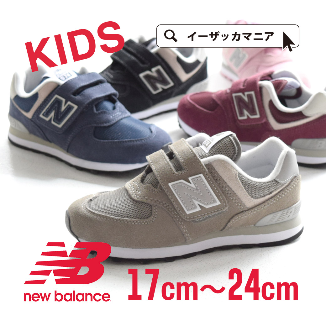 635ba8c7af505 ... closeout kids version of aiko nic model 574 of sneakers kids new balance.  e23d7 05981
