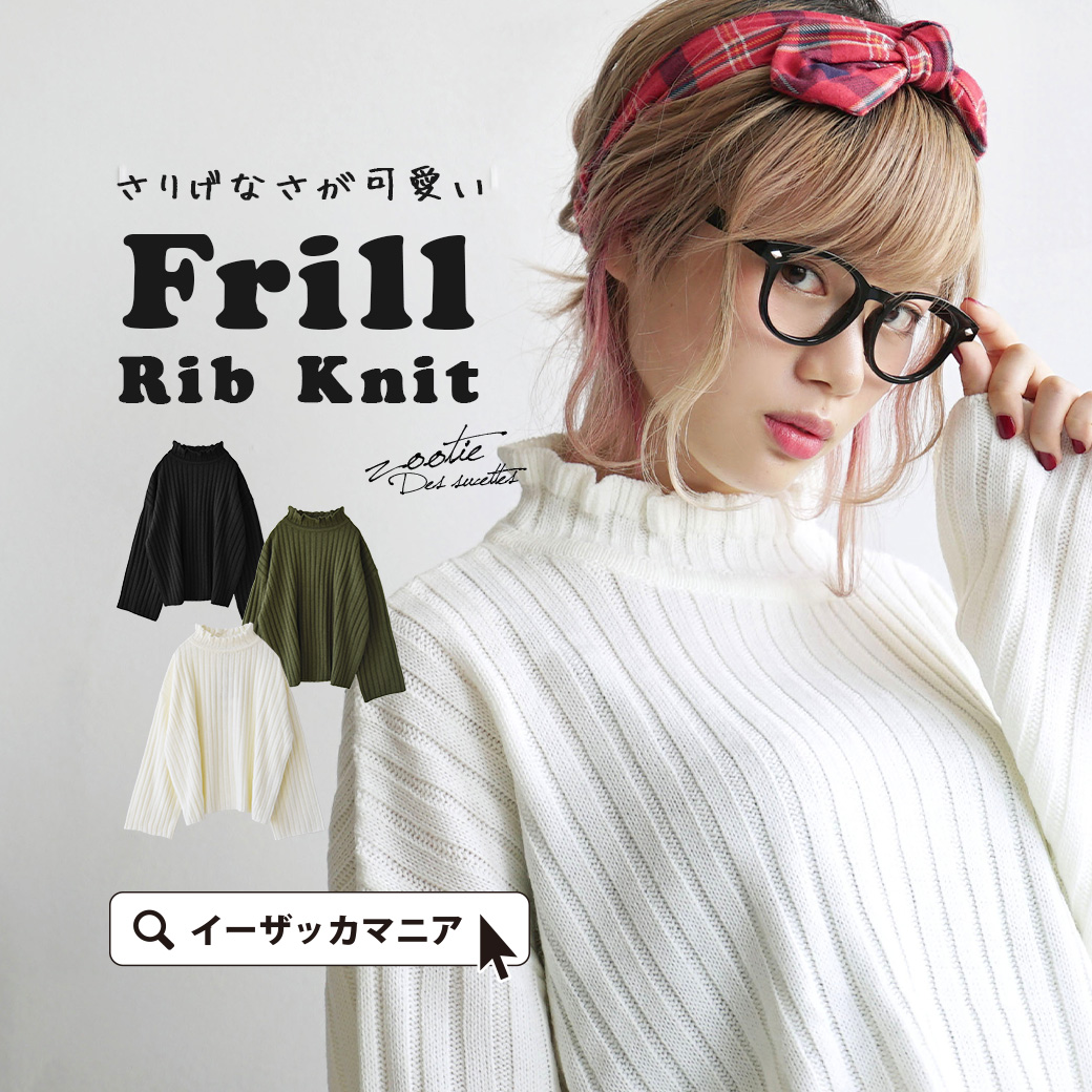 16cbdeae0927 The loose rib knit which has a cute stand collar of the knit / frill.