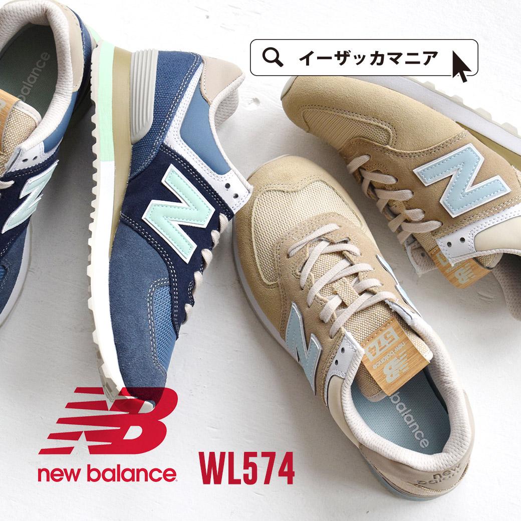 スニーカー [22 25.5cm] レトロなカラーリングと異素材の組み合わせで立体感を表現した、「ヴィンテージサーフ」モチーフデザイン。 レディース シューズ 靴 ローカット カジュアル 歩きやすい 痛くない NB HEMP NAVY ◆New Balance(ニューバランス)ML574[BSB&BSL]