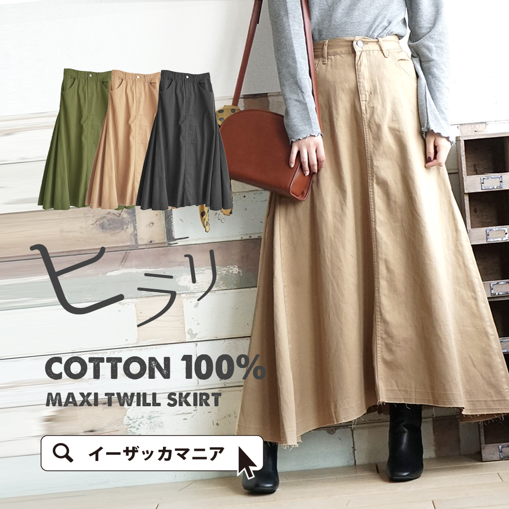 5ea6f98f8 The twill skirt that skirt / is air Lee shaking lightly. Lady's bottoms  knee knee ...