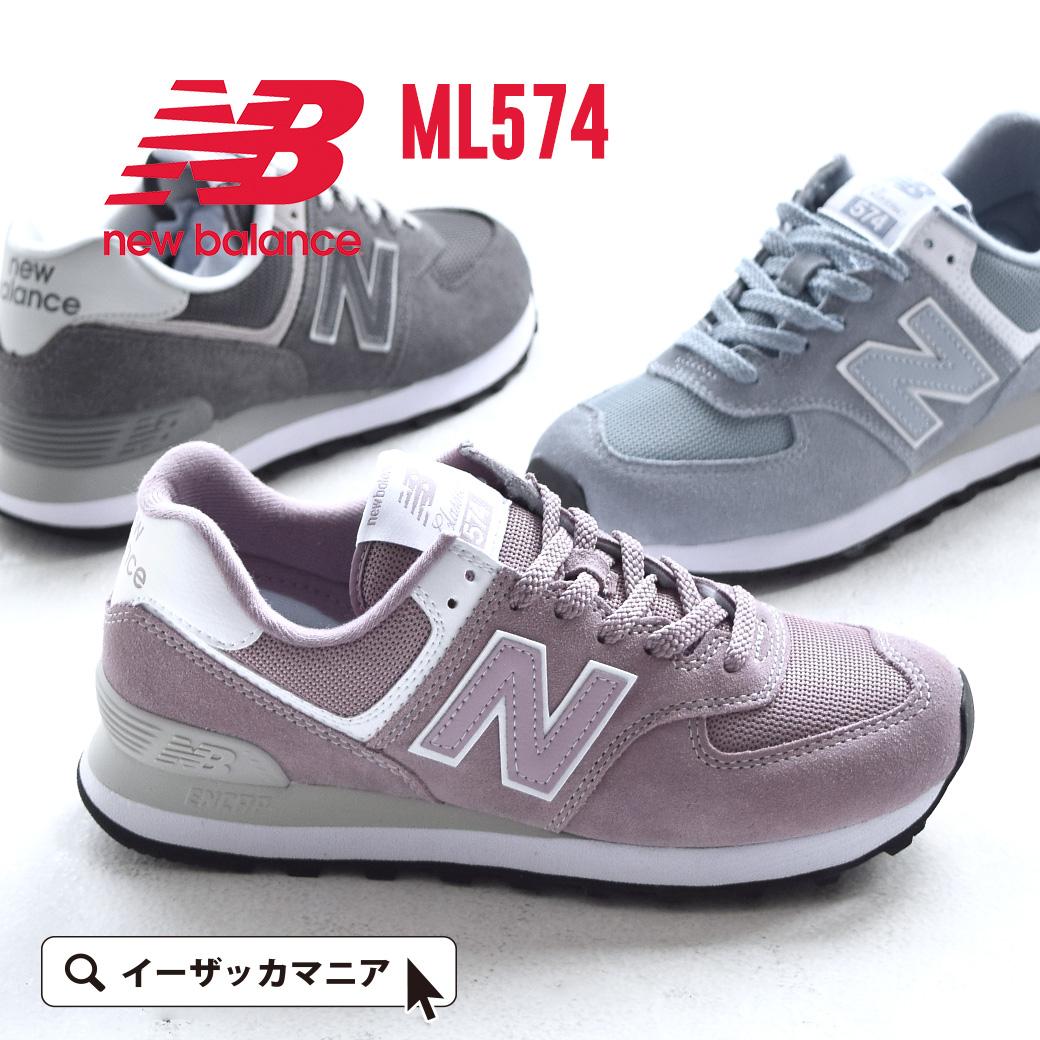 new balance 574 23