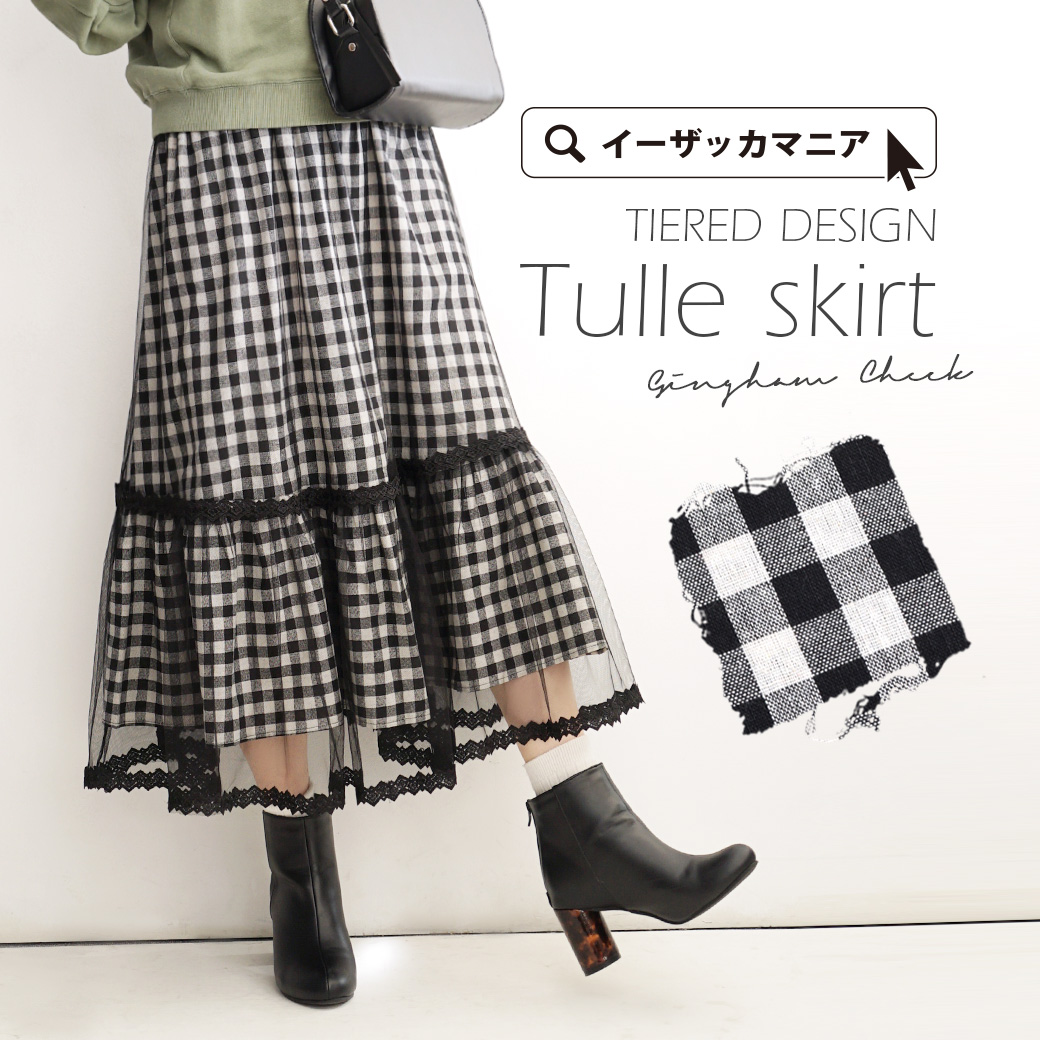 78d6a4e463 The long skirt of gingham check ♪ light layered design which is transparent  from skirt ...