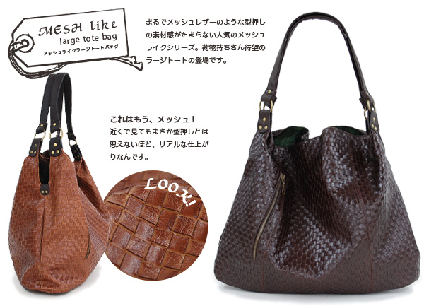 1,157 are sold out! Is the real mesh print right lifelike? !The adult め shoulder bag ◆ mesh like large tote bag that the lining of the shiny color was pointed